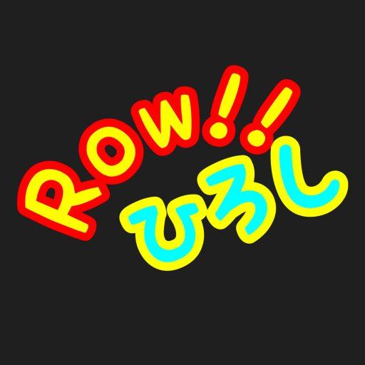 ピロティロリン (Rower中野紘志)の blog